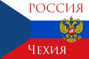 Чешская сантехника Москва